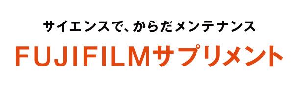 富士フイルム 富士フィルム フジフイルム フジフィルム サプリ サプリメント 健康食品 ドラッグストア メタバリア アスタキサンチン メタボ 疲労回復 fujifilm fuji 健食
