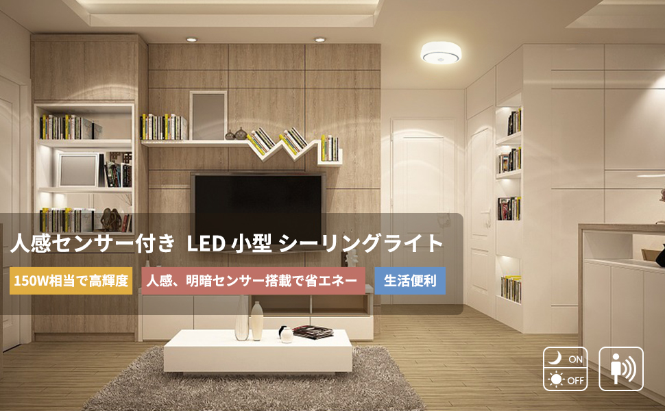 人感センサー付き LED 小型 シーリングライト