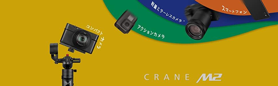 crane m2