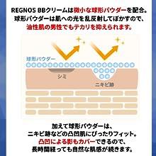 レグノスBBクリームはテカリ防止パウダー配合で長時間経ってもサラサラ感が続く