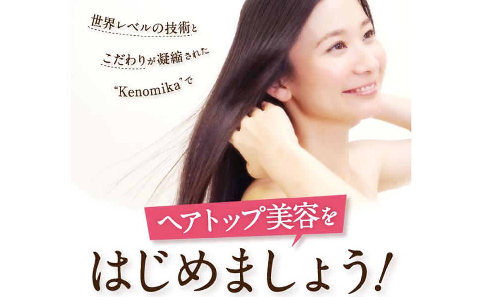 美容 育毛 発毛 ケノミカ 世界 女性