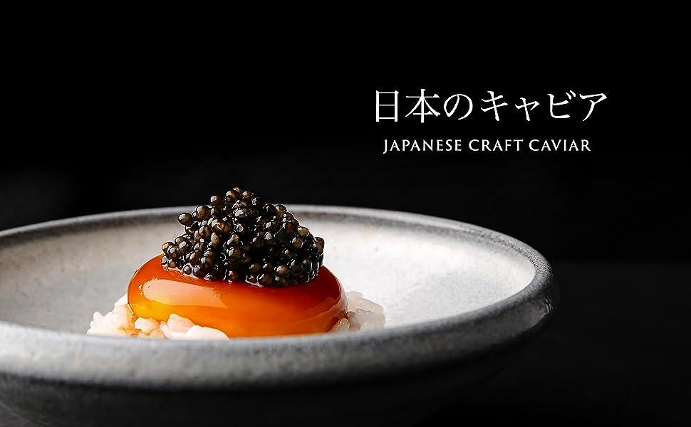 日本のキャビア ジャパンキャビア