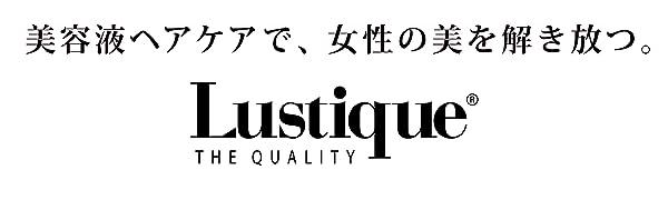 Lustique ラスティーク 美容液 ヘアケア シャンプー トリートメント 洗い流さない アウトバス