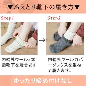 冷えとり靴下の履き方