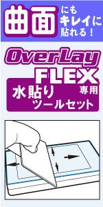 水貼りキット OverLay FLEX 専用 WETKITFOROF