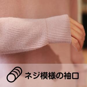ネジ模様の袖口