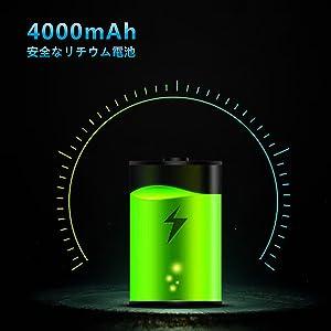 4000mAhの安全なリチウム電池