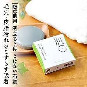 洗顔石鹸、固形、泡、泡立て、ネット、毛穴、皮脂、トラブル肌