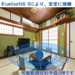 Bluetooth5.0 安定な接続