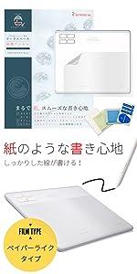 RAYWOOD 筆や写楽 ペンタブレット TSUKISHIRO 保護フィルム ペーパーライク