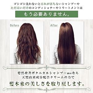 髪質改善ボタニカルシャンプーme