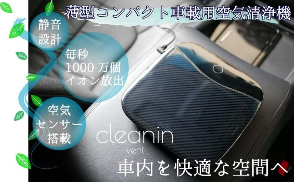 Cleanin Vent01