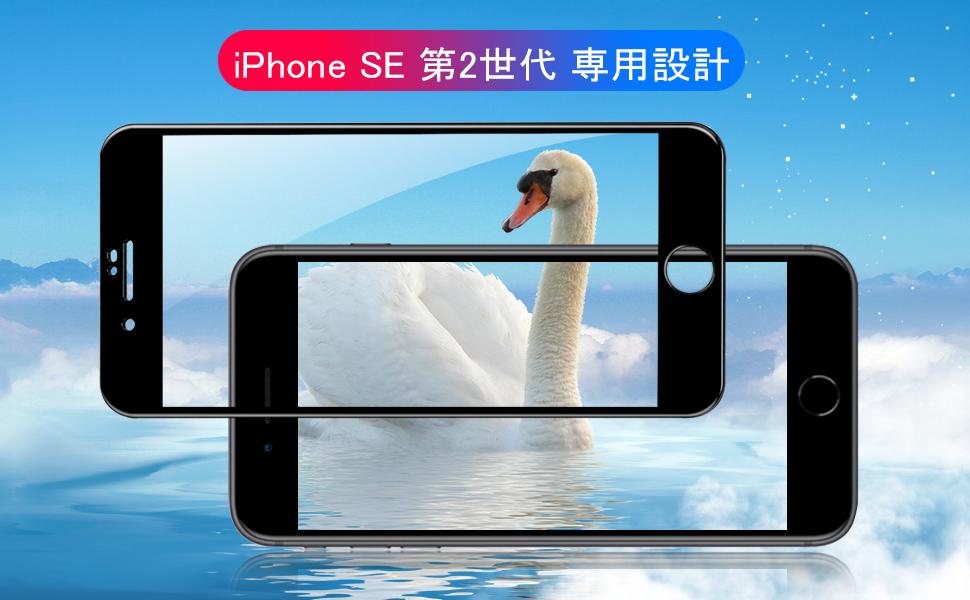 iphoneSE2 ガラスフィルム