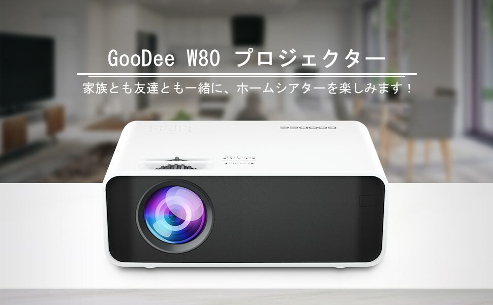 GooDee LED 小型 おすすめ 人気プロジェクター 2020年新版 ホームシアター