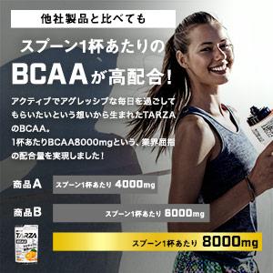 BCAA TARZA ターザ アミノ酸 クエン酸 bcaa国産 bcaaサプリ bcaaプロテイン bcaa粉末 bcaaパウダー bcaaオレンジ