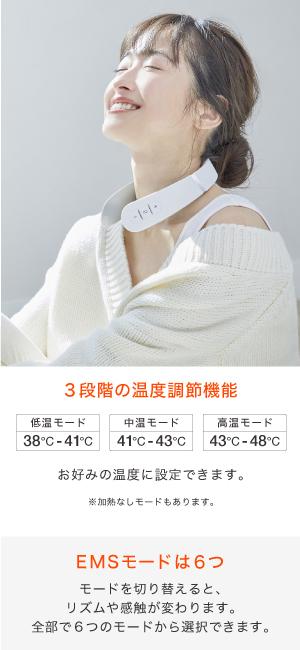 MYTREX EMS HEAT NECK マイトレックス EMS ヒート 温熱 ネック 肩 首 背中 悩み ほぐす