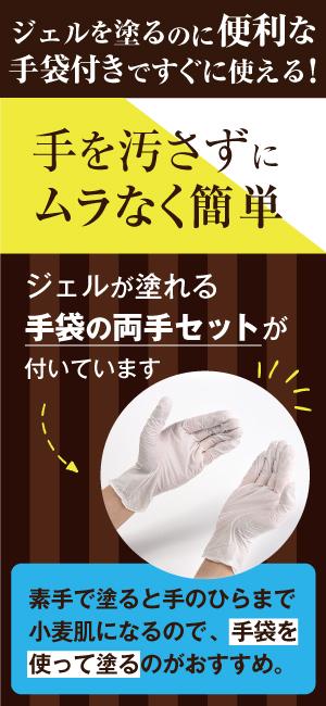 ゴム手袋付き