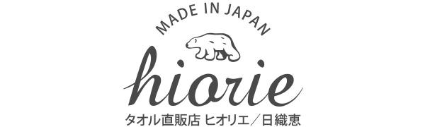 タオル直販店ヒオリエ/日織恵