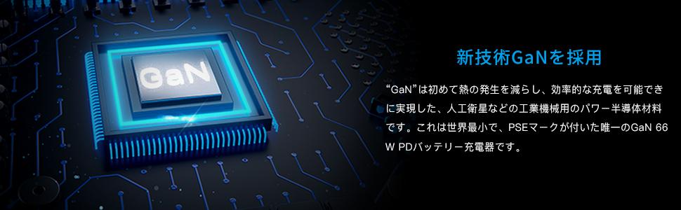 GaN 窒化ガリウム採用 、PSE認証済 2ポートUSB-A & USB-C