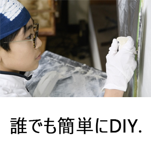 DIY 簡単 漆喰 漆喰 ワークショップ 宮本本店