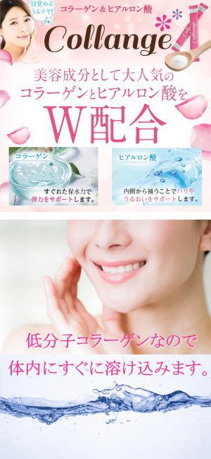 美容成分として大人気のコラーゲンとヒアルロン酸をW配合