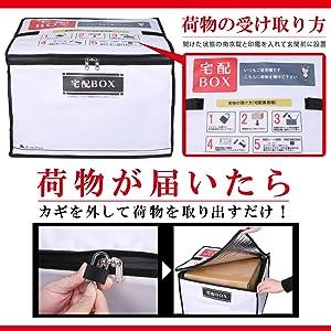 宅配ボックス 個人宅 宅配box たくはいbox 宅配用ボックス たくはいぼっくす 折りたたみ 戸建て マンション 大容量 防水 保冷 置き配 宅配 ボックス