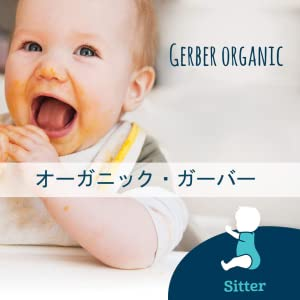 こちらは、Gerber Sitter Product(ガーバー・シッタープロダクト)です