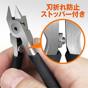 改良ニッパー 刃折れ防止ストッパー