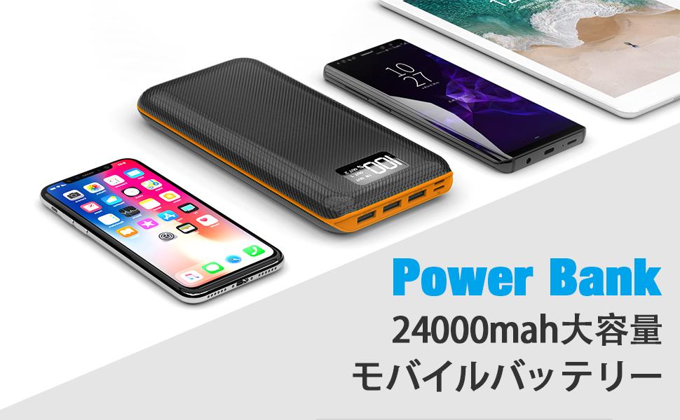 モバイルバッテリー24000mAh