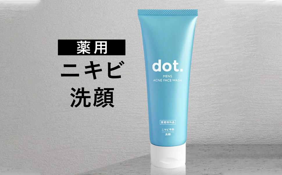 dot ニキビ洗顔