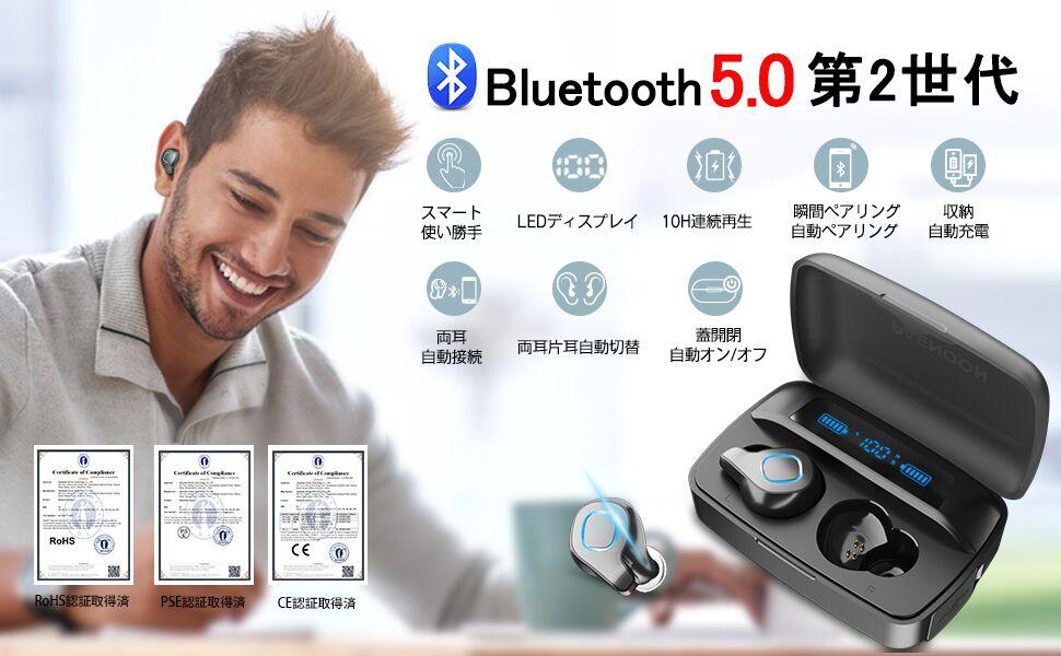【令和最新進化版 bluetooth 5.0第2世代】ワイヤレス イヤホン bluetooth イヤホン ブルートゥース