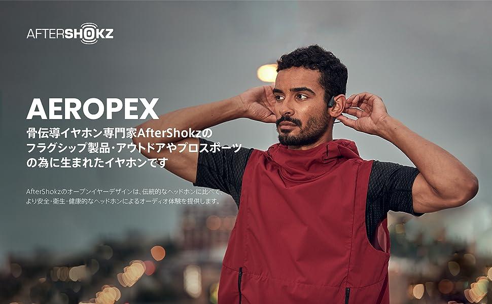 aeropex_black