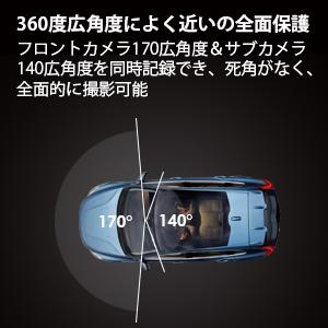 超広視野角 ドライブレコーダー本体 hdr 170度+140度