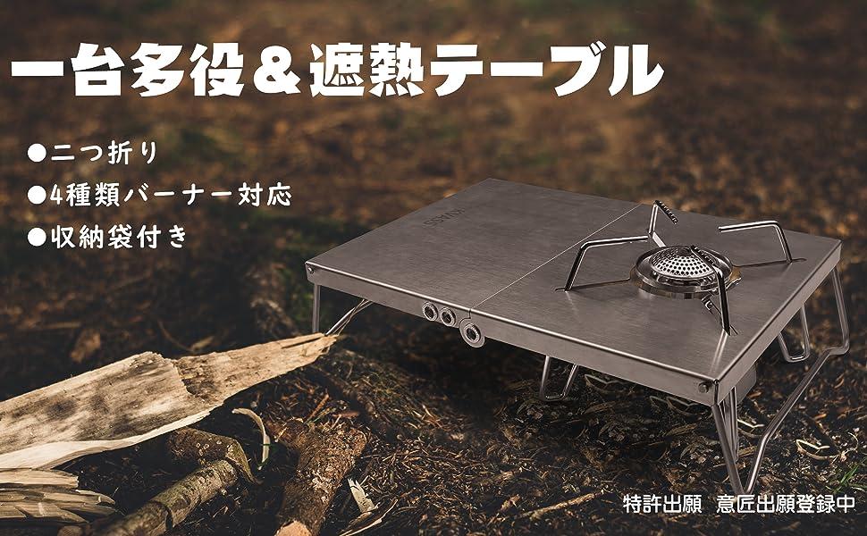SOTO ST-310遮熱テーブル