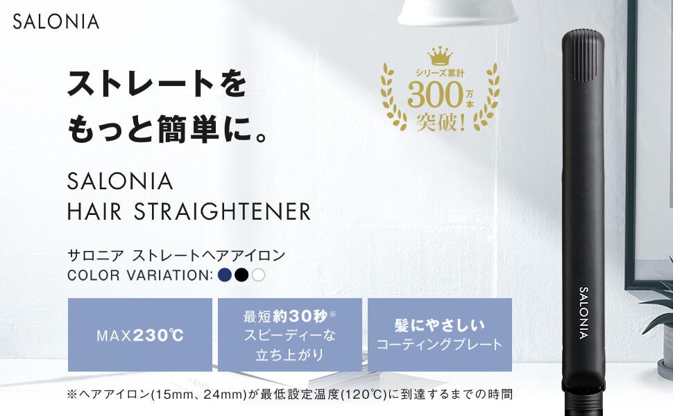 サロニア ストレートヘアアイロン 24mm