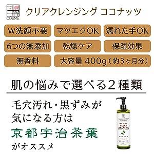 W洗顔不要 マツエクOK 濡れた手OK 無添加 乾燥 保湿 無香料 大容量 コスパ