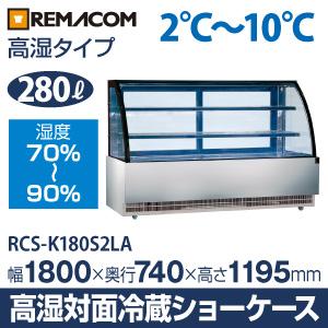 rcs-k180s2la
