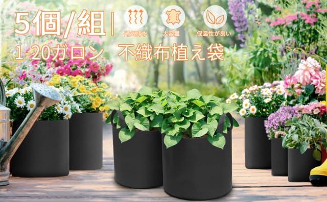 KING DO WAY 不織布ポット フェルト プランター 植え袋 ガーデン 園芸 植物育成 野菜栽培 発育促進 5Pcs 5ガロン