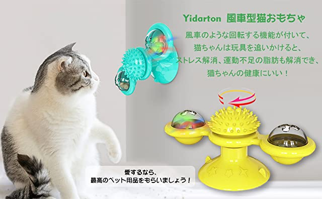 Yidarton 猫おもちゃ 風車型おもちゃ ペットおもちゃ 風車型 回転式円盤 遊ぶ盤 マッサージ機能あり 猫噛むおもちゃ 運動不足 ストレス解消 猫用知育玩具 猫ヘアブラシ 猫用ブラシ 吸盤ベース 留守番対応