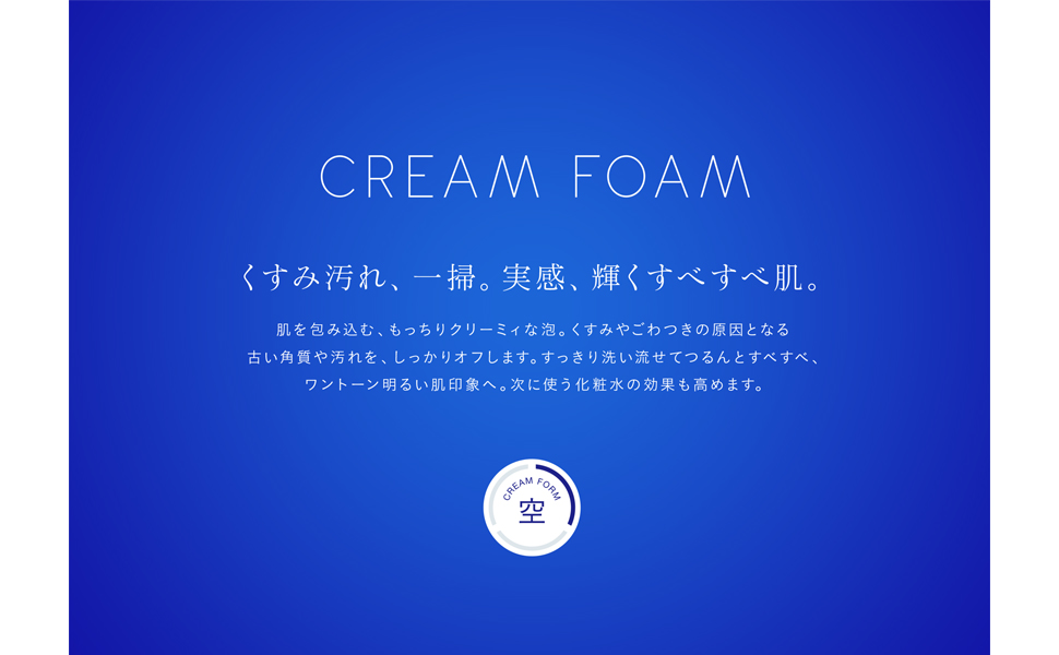 アイノキ スキンケア 洗顔 ローション エマルジョン 乳液 クリームフォーム さっぱり マインドフルネス 保湿 潤う 美白