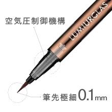 筆先極細0.1mm,空気圧制御機構
