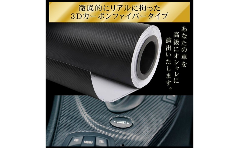 Carbon 3D Stickers Bike Protect Shark