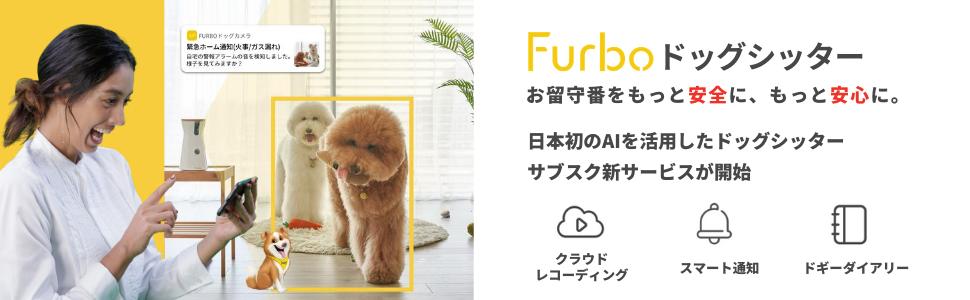 Furbo ドッグシッター