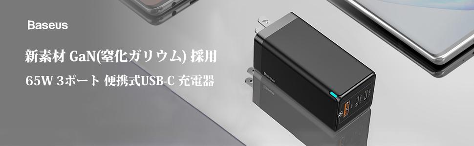 65W USB-C 急速充電器