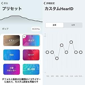 アプリで自分の好みのサウンドにカスタマイズ