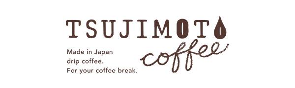 デカフェコロンビア デカフェモカ デカフェバリアラビカ神山 TSUJIMOTO coffee 辻本珈琲 カフェインレス デカフェ ドリップコーヒー