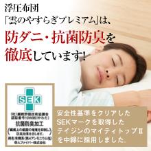 SEKマーク取得のマイティトップIIを採用で、防ダニ・抗菌、防臭効果