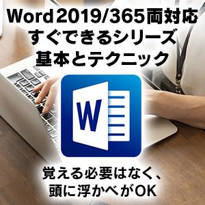 Word ワード すぐできる 【最新Office 365/2019に対応した決定版】覚える必要はなく、繰り返し見ることで、実際にソフトを使っているときに頭に浮かべがOK