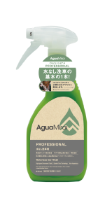 AguaMirai PROFESSIONAL 630ml ボトル