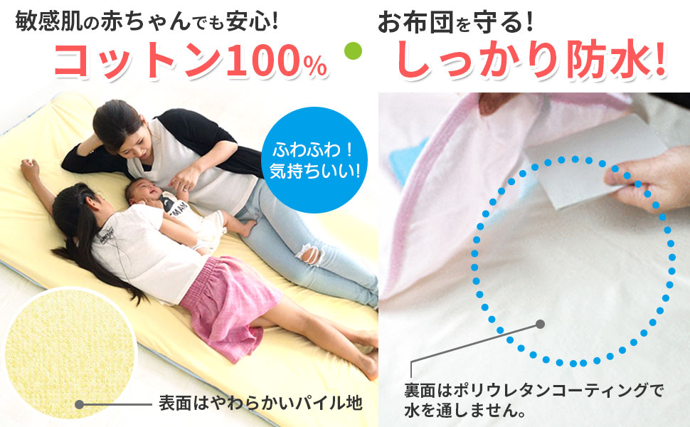 コットン100%で敏感肌の赤ちゃんでも安心!しっかり防水で大切なお布団もしっかり守ります!